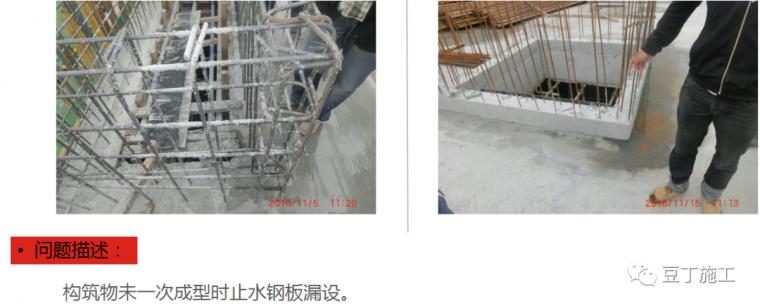 防渗漏常见问题及优秀做法图片解说_31