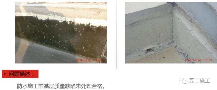 防渗漏常见问题及优秀做法图片解说_109