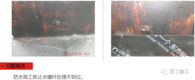 防渗漏常见问题及优秀做法图片解说_110