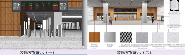 BIM技术杭州南站项目综合应用案例赏析_20
