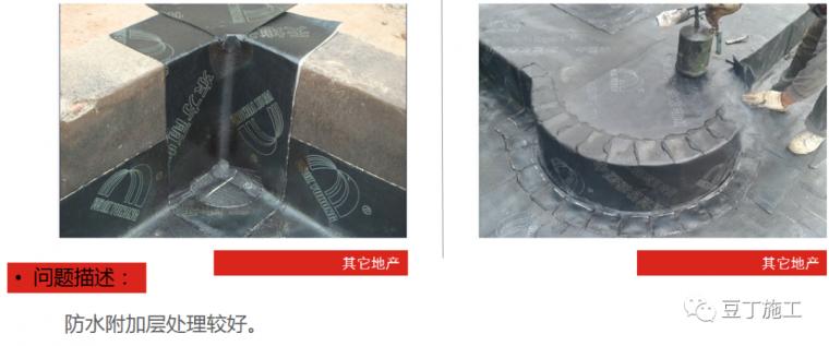 防渗漏常见问题及优秀做法图片解说_33