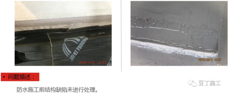 防渗漏常见问题及优秀做法图片解说_111