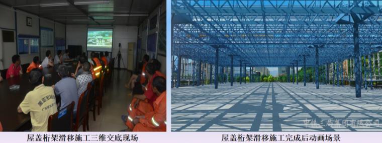 BIM技术杭州南站项目综合应用案例赏析_21