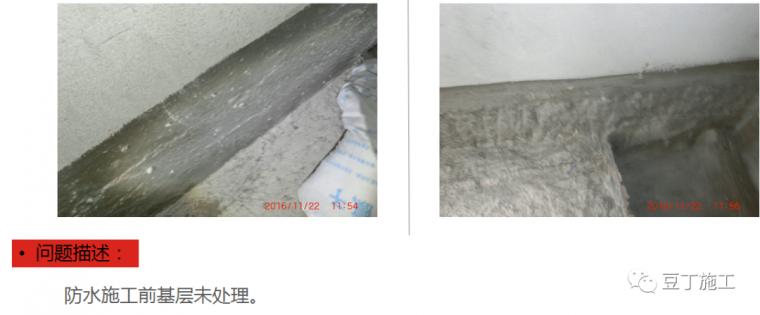 防渗漏常见问题及优秀做法图片解说_35