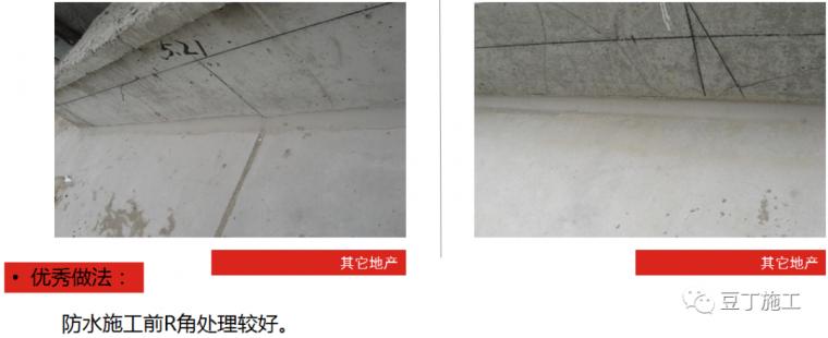 防渗漏常见问题及优秀做法图片解说_112