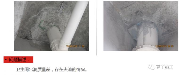 防渗漏常见问题及优秀做法图片解说_38