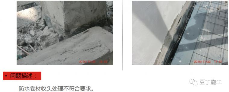 防渗漏常见问题及优秀做法图片解说_115