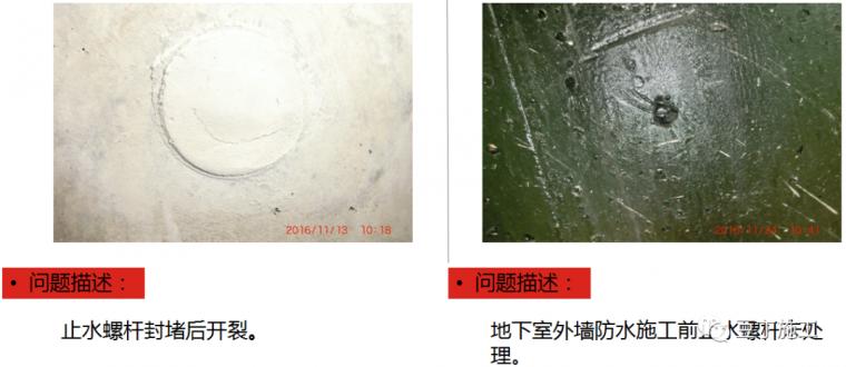 防渗漏常见问题及优秀做法图片解说_4