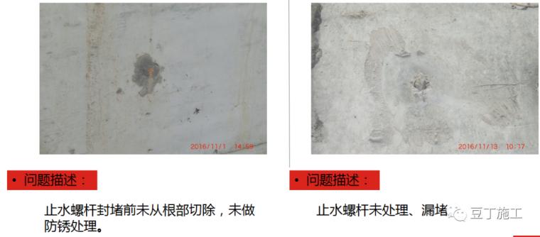 防渗漏常见问题及优秀做法图片解说_3
