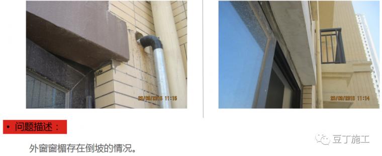 防渗漏常见问题及优秀做法图片解说_83