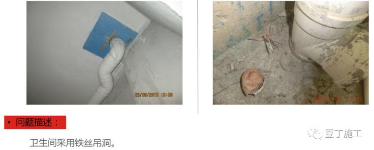 防渗漏常见问题及优秀做法图片解说_39