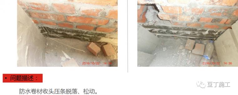 防渗漏常见问题及优秀做法图片解说_116