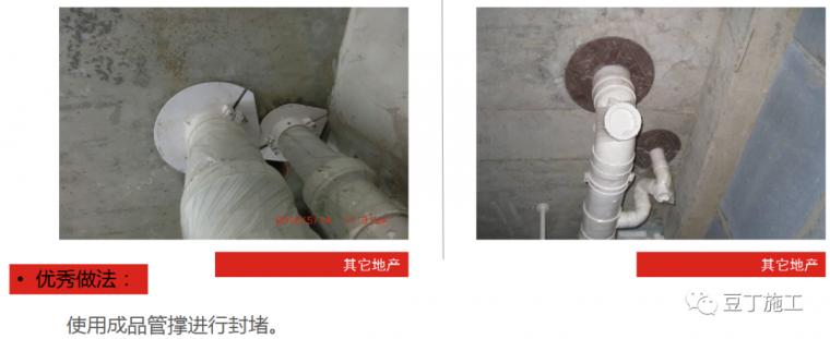 防渗漏常见问题及优秀做法图片解说_40