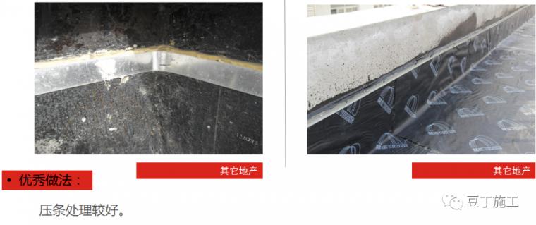 防渗漏常见问题及优秀做法图片解说_117