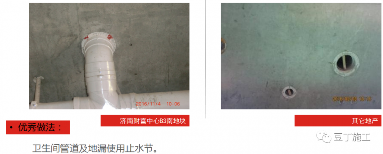 防渗漏常见问题及优秀做法图片解说_41