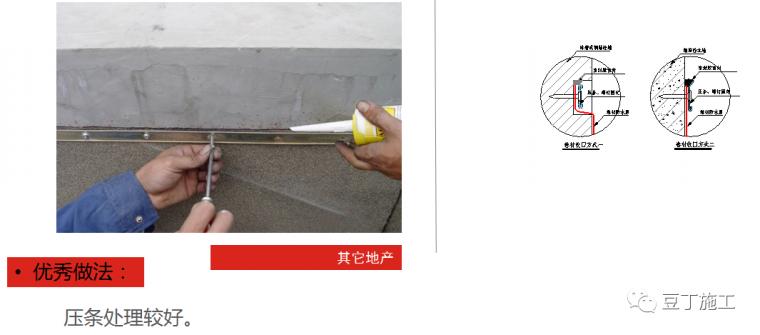 防渗漏常见问题及优秀做法图片解说_118