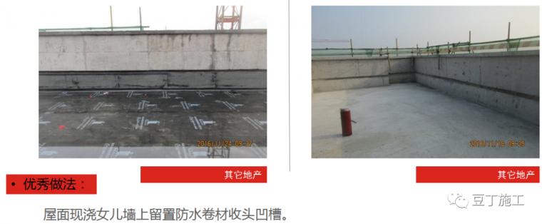 防渗漏常见问题及优秀做法图片解说_119