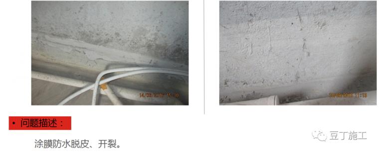 防渗漏常见问题及优秀做法图片解说_44