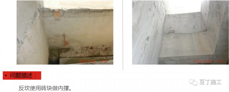 防渗漏常见问题及优秀做法图片解说_121