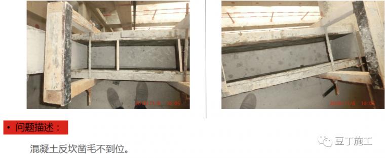 防渗漏常见问题及优秀做法图片解说_46