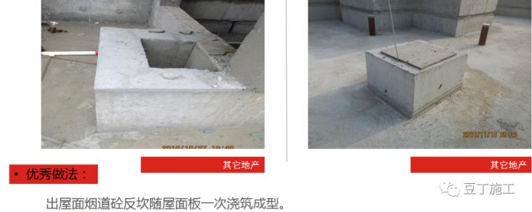 防渗漏常见问题及优秀做法图片解说_122