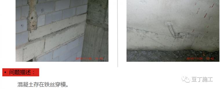 防渗漏常见问题及优秀做法图片解说_47