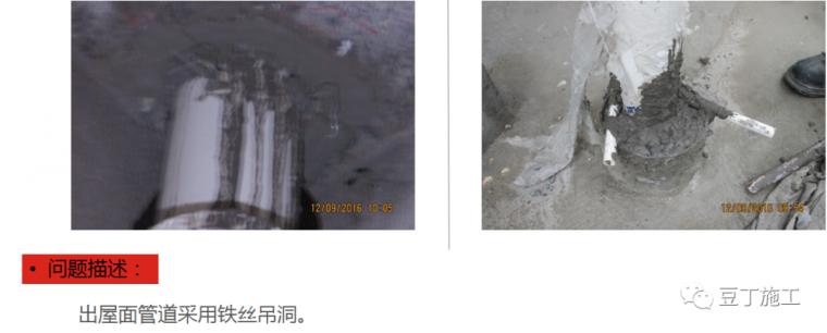 防渗漏常见问题及优秀做法图片解说_123