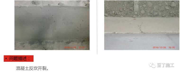 防渗漏常见问题及优秀做法图片解说_48