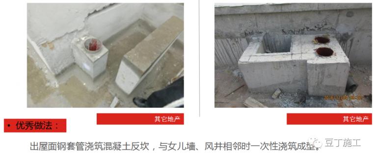 防渗漏常见问题及优秀做法图片解说_124