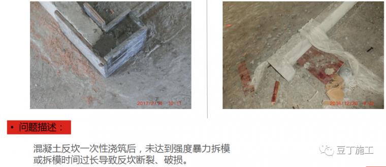 防渗漏常见问题及优秀做法图片解说_50