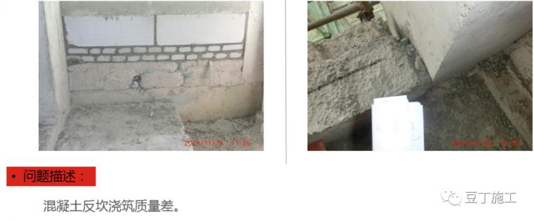 防渗漏常见问题及优秀做法图片解说_49