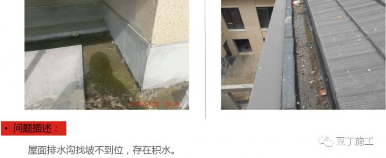 防渗漏常见问题及优秀做法图片解说_126