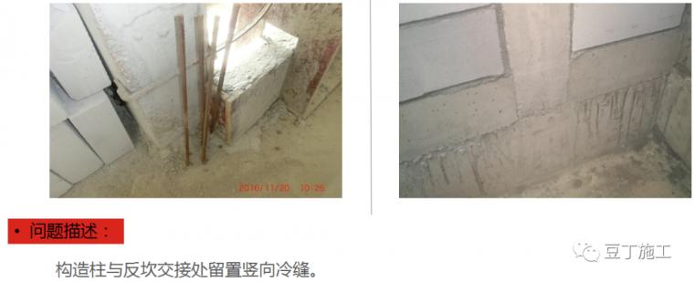 防渗漏常见问题及优秀做法图片解说_51