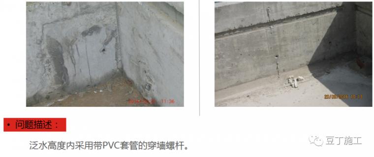 防渗漏常见问题及优秀做法图片解说_127