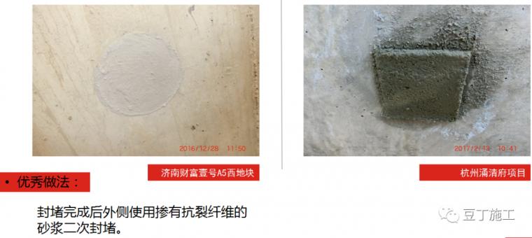 防渗漏常见问题及优秀做法图片解说_5