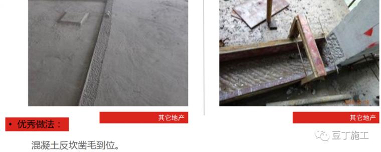 防渗漏常见问题及优秀做法图片解说_52