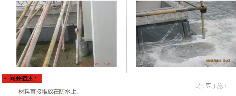 防渗漏常见问题及优秀做法图片解说_129