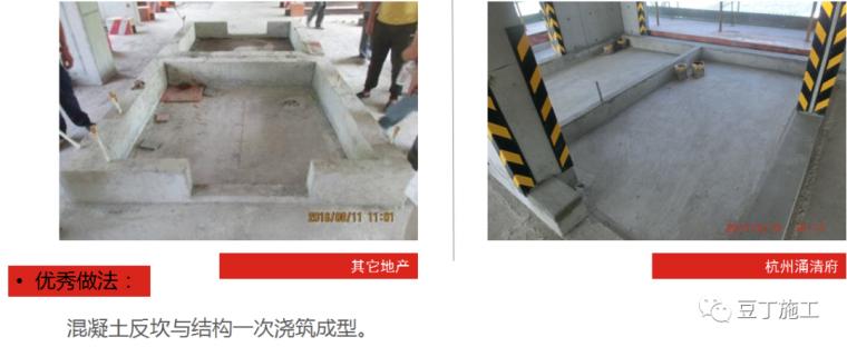 防渗漏常见问题及优秀做法图片解说_53