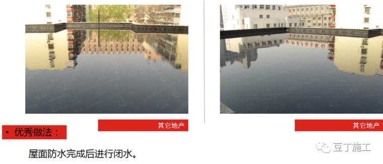 防渗漏常见问题及优秀做法图片解说_131