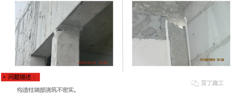 防渗漏常见问题及优秀做法图片解说_56
