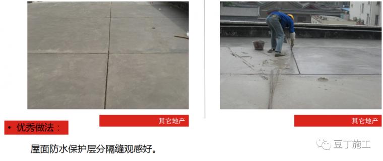 防渗漏常见问题及优秀做法图片解说_132
