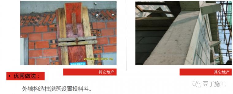 防渗漏常见问题及优秀做法图片解说_57