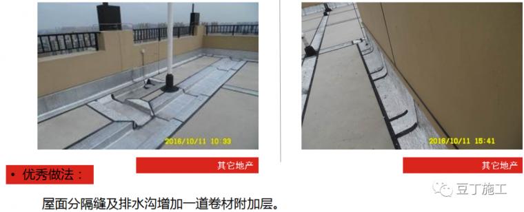 防渗漏常见问题及优秀做法图片解说_133