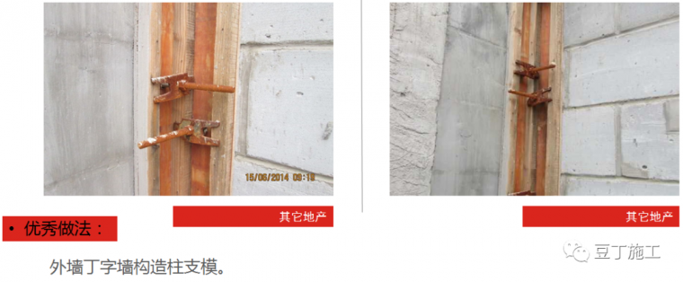 防渗漏常见问题及优秀做法图片解说_59