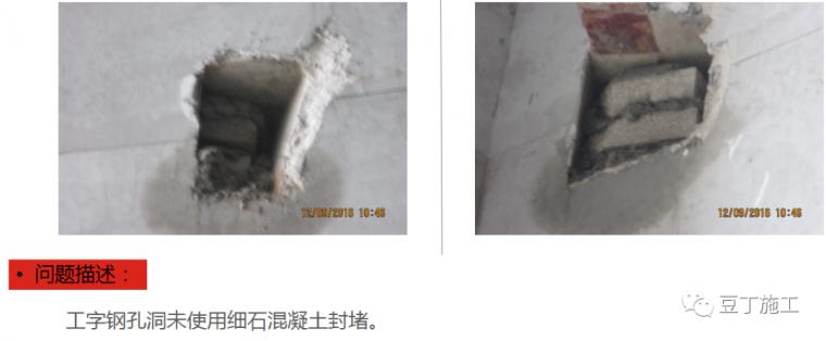 防渗漏常见问题及优秀做法图片解说_61