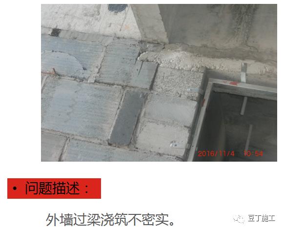 防渗漏常见问题及优秀做法图片解说_63