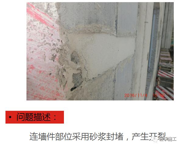 防渗漏常见问题及优秀做法图片解说_62