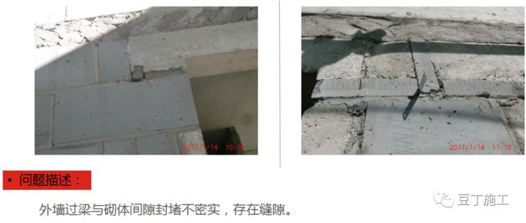防渗漏常见问题及优秀做法图片解说_64