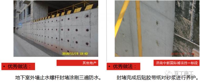 防渗漏常见问题及优秀做法图片解说_6