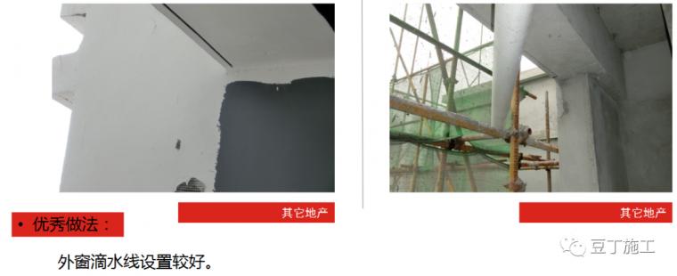 防渗漏常见问题及优秀做法图片解说_85